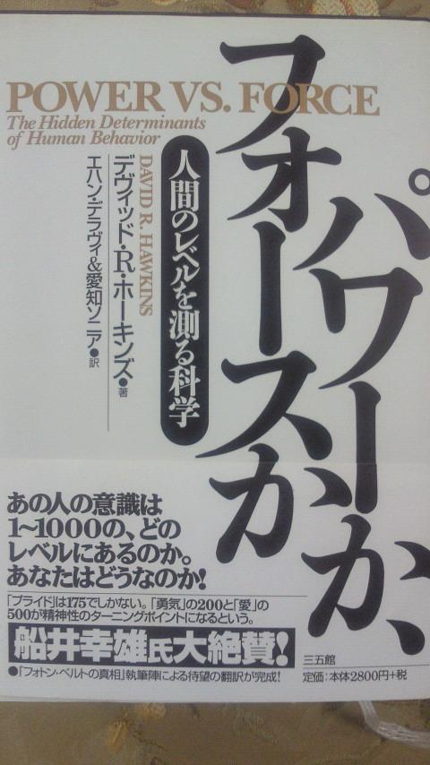 <パワーかフォースか 改めて検証>No.167