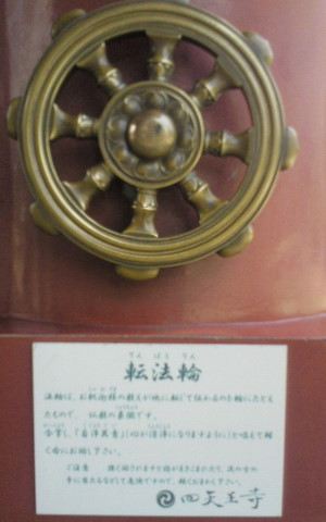 <大阪四天王寺へ 京都旅行02>No.188