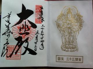 <三十三間堂へ 京都旅行04>No.190