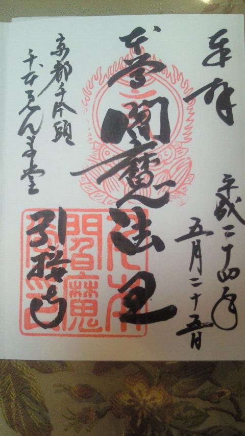 <千本えんま堂 引接寺へ 京都旅行10>No.196