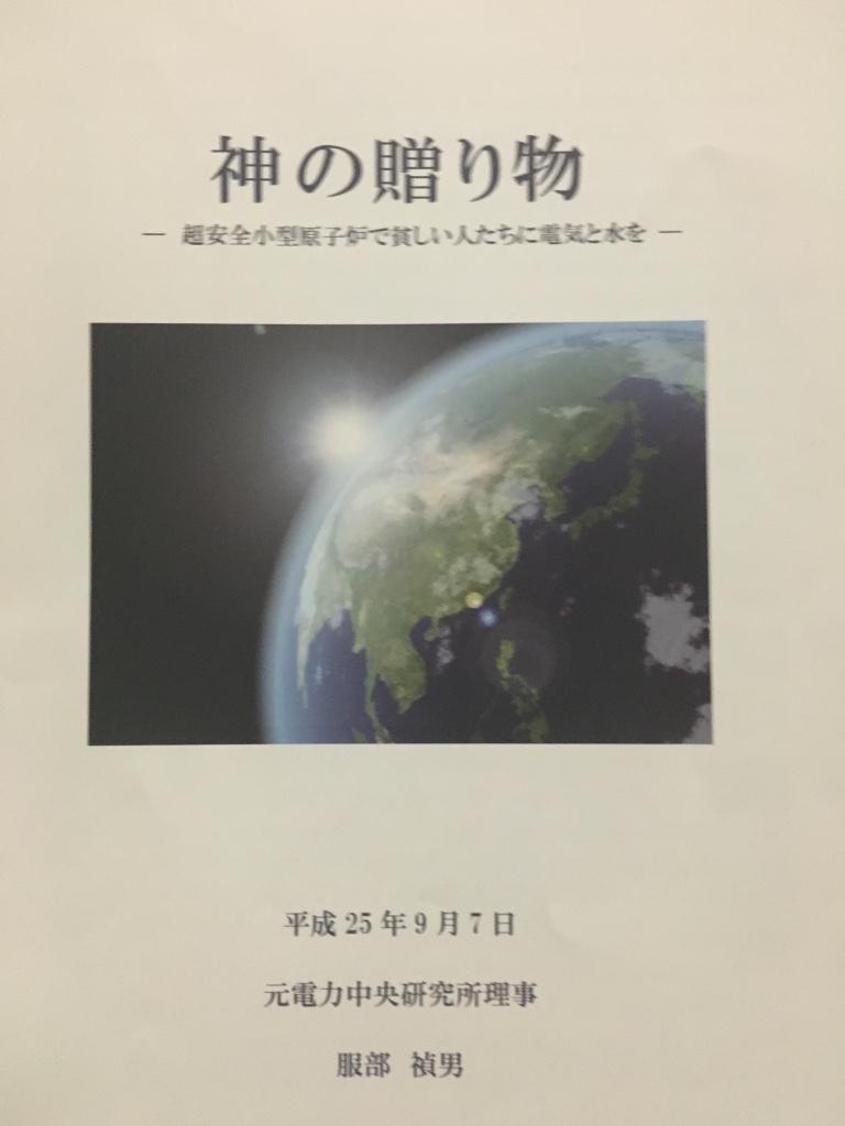 <ウラン238のお話>No.172