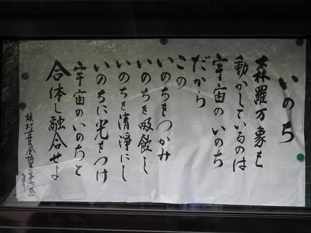<鎌倉へ(2)円覚寺>No.344