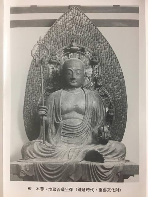 20170417福智院地蔵菩薩