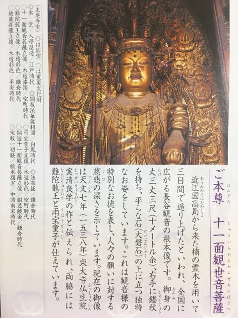 <京都奈良旅の記録(6) 長谷寺>No.362