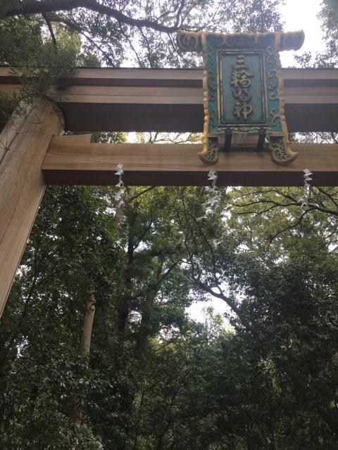 <京都奈良旅の記録(7) 大神神社>No.363