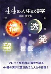 <本日、発売になりました!「44の人生の漢字」>No.425