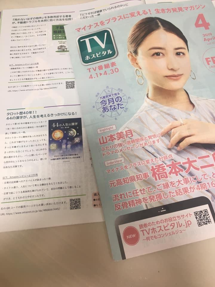 <「44の人生の漢字」TVホスピタル4月号に載りました!>No.437
