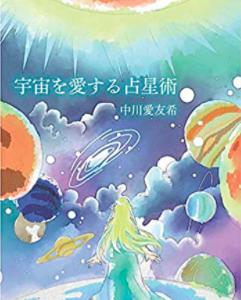 <「宇宙を愛する占星術」グレートコンジャンクション>No.472